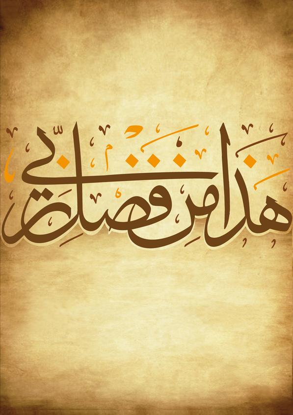 هذا من فضل ربي Islamic Art Calligraphy Islamic Calligraphy Islamic Artwork