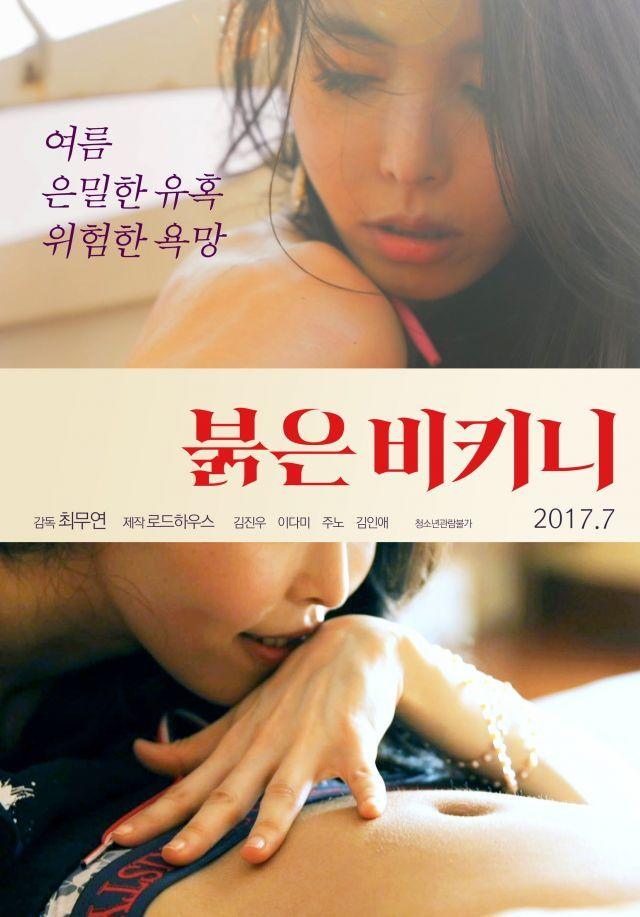Upcoming Korean Movie Red Bikini In 2020 Red Bikini Bikini