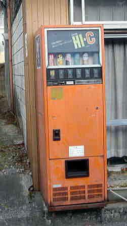古い自販機特集