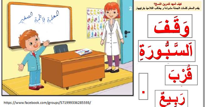 مجموعة من امثلة في الخط و النسخ لتلاميذ سنة1 تحميل ملف تمارين النسخ Http Www Mediafire Com File U5uxbxx0q6hji7b Character Fictional Characters Family Guy