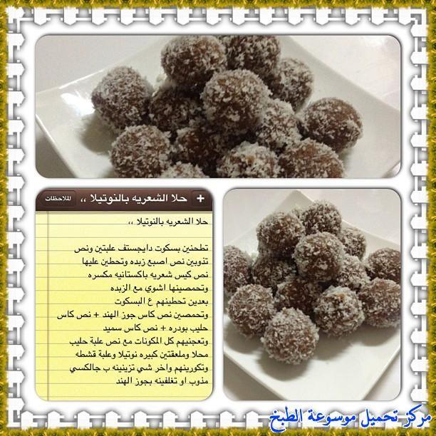 حلى الشعيريه الباكستانيه بالنوتيلا بالصور Dog Food Recipes Food I Foods