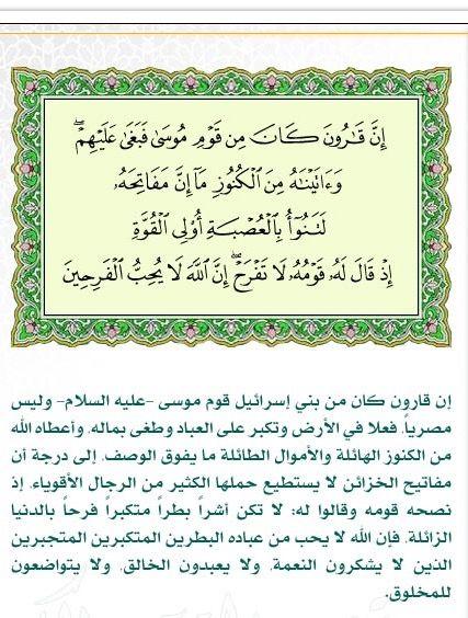 ٧٦ القصص Uig Arabic Calligraphy Calligraphy