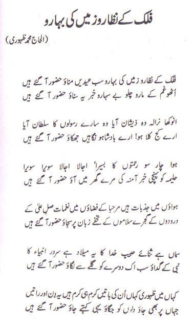 Dating in urdu
