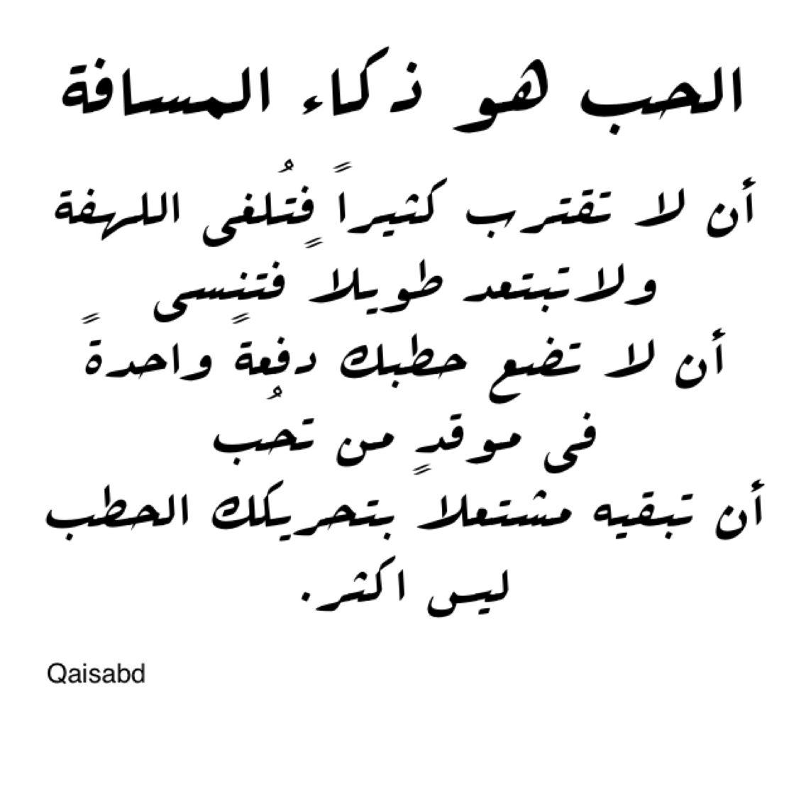 اجعل بينك وبين من تحب مسافة Qais Words Quotes Messages