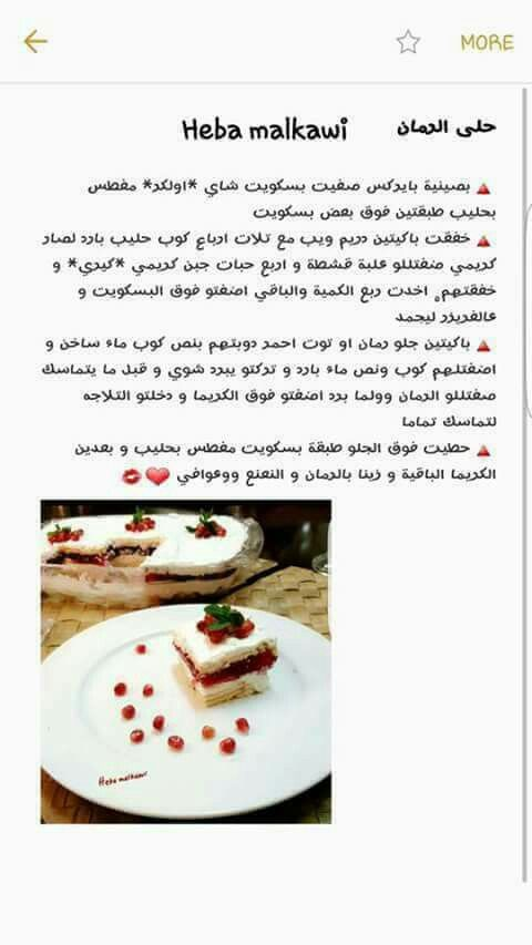 حلو الرمان Food Sweets Breakfast