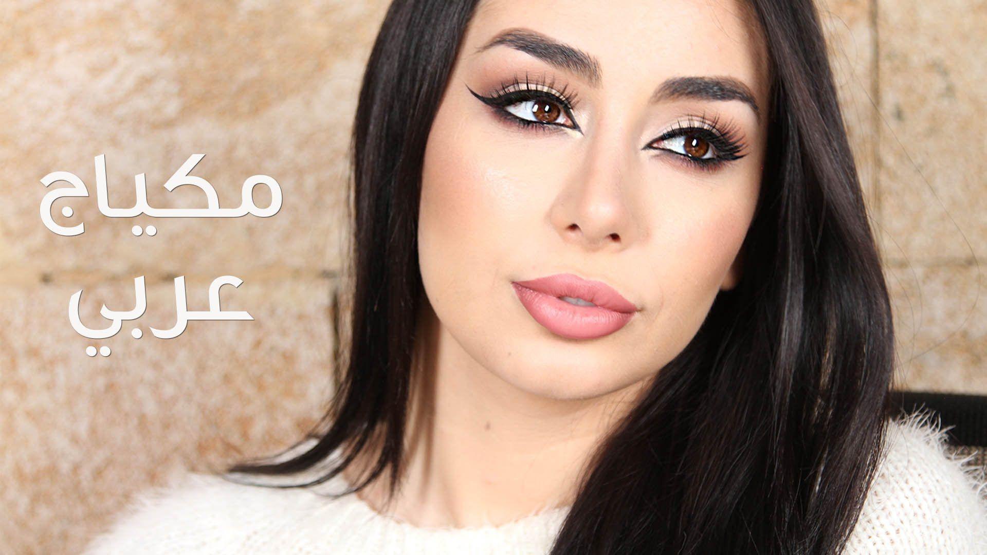 مكياج عربي Hair Makeup Makeup Looks Makeup