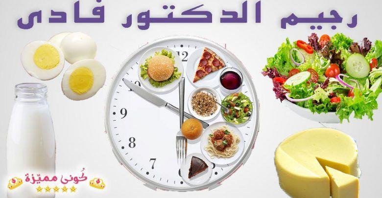 نظام رجيم الدكتور فادي يعد احد افضل الانظمة التي تعمل علي انقاص الوزن بفاعلية تامة وفي وقت قصير وذلك من خلال التحكم المعقول في حجم المعدة Food Breakfast Diet