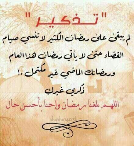 Pin By Felancom On رمضان Ramadan Words Quotes
