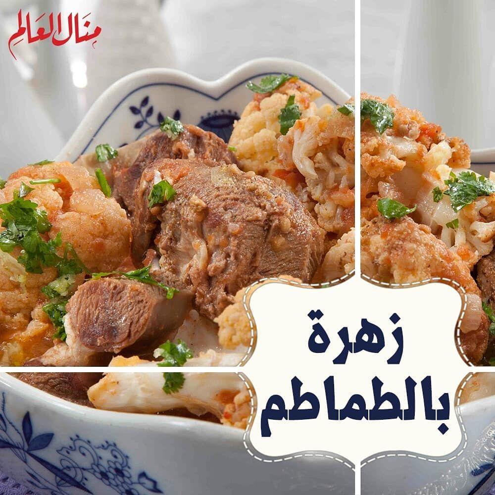 منال العالم Manal Alalem On Instagram مقادير الوصفة 2 ملعقة كبيرة زيت ذرة 1 كيلو لحم غنم بالعظم 1 حبة متوسط Food Arabic Food Recipes