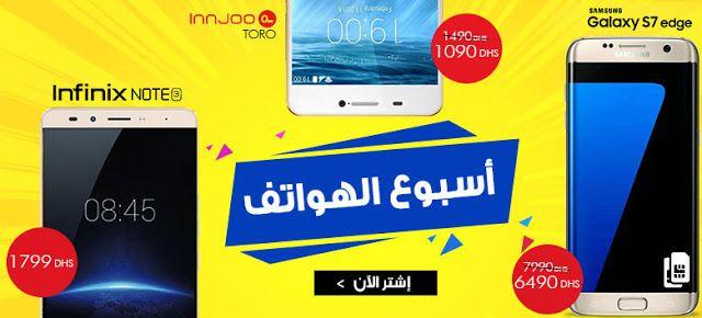 كيفية الشراء من موقع جوميا المغرب تعرف على الطريقة من هنا مجانا Off Coupon Galaxy S7 Galaxy S7 Edge