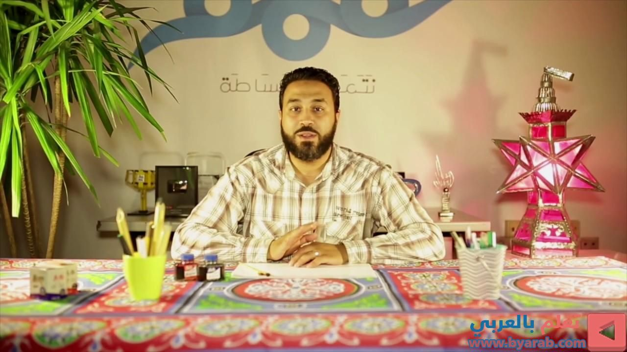 Nafham Arabic Calligraphy حلقة 25 حرف الميم م نفهم الخط العربي مع هيثم المصري في رمضان Lut Abs Arabic Calligraphy
