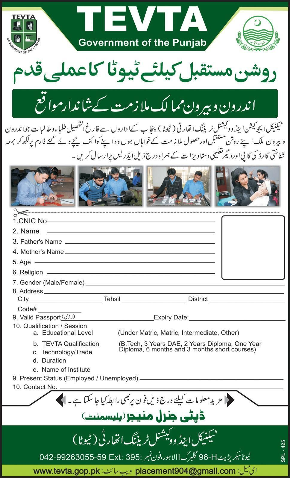Tevta Abroad Jobs  Application Form Pdf Download Foreign