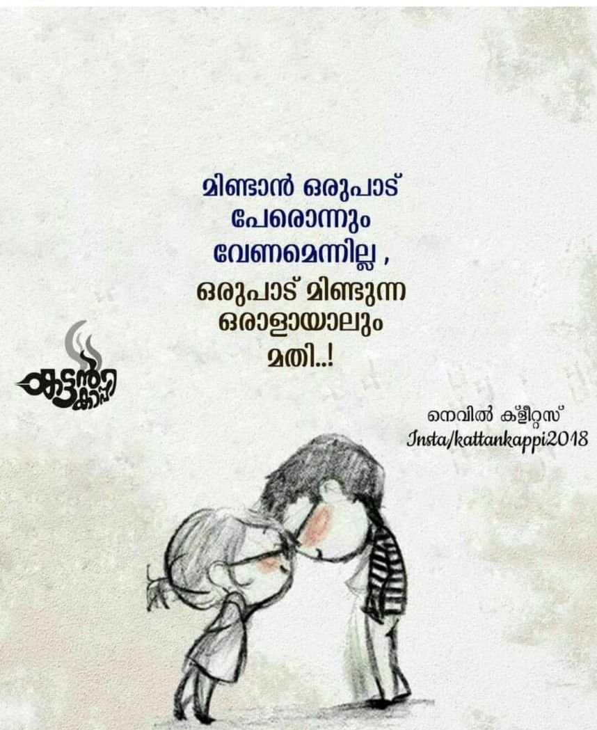 Dharaalamm Love Quotes In Malayalam Malayalam Quotes Couples Quotes Love