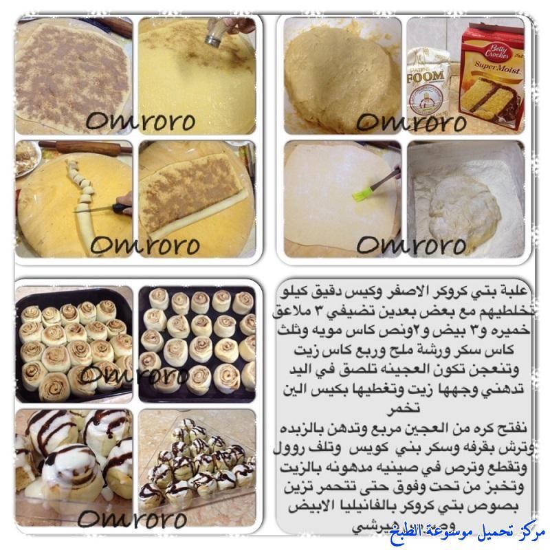 طريقة عمل حلى السينامون رول مع خليط كيك بيتي كروكر بالصور Cinnamon Rolls Recipe Easy Cinnamon Online Food