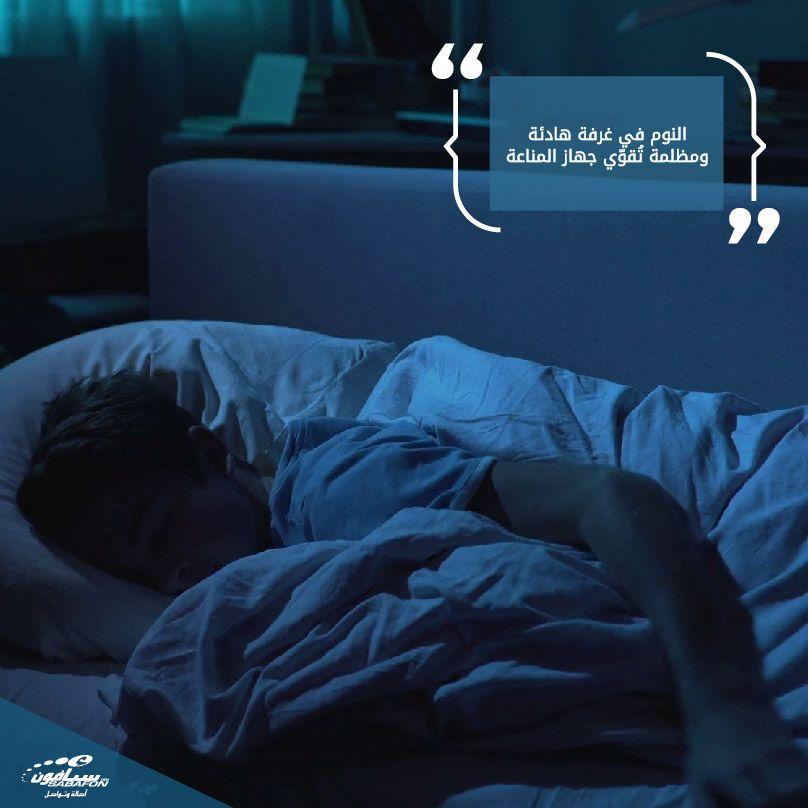 النوم في غرفة هادئة ومظلمة أو ذات ضوء خافت ت قو ي جهاز المناعة من خلال إفراز هرمون ي سم ى الميلاتونين وهو هرمون م Lockscreen Lockscreen Screenshot Screenshots