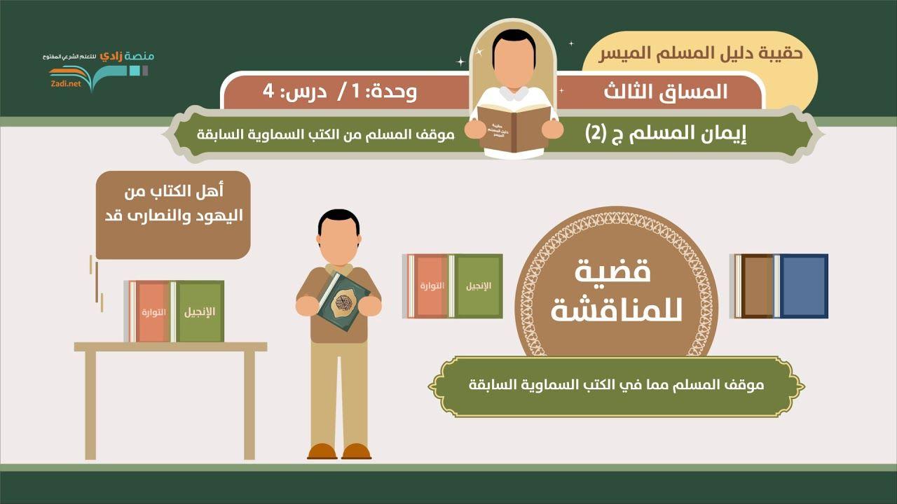 موقف المسلم من الكتب السماوية السابقة د فهد باهمام U1l4 إيمان المسل