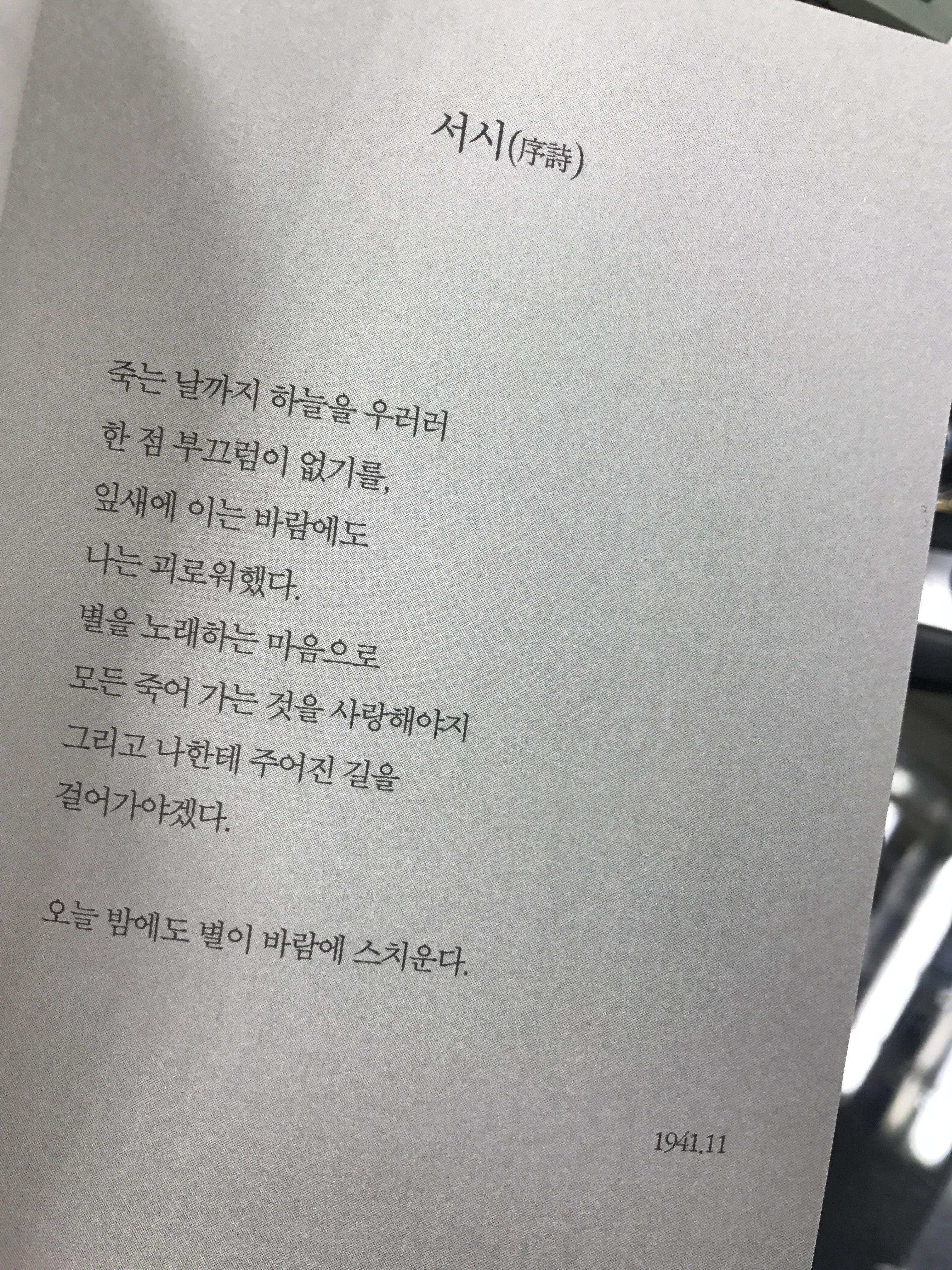 Korean Poem Bahasa Korea