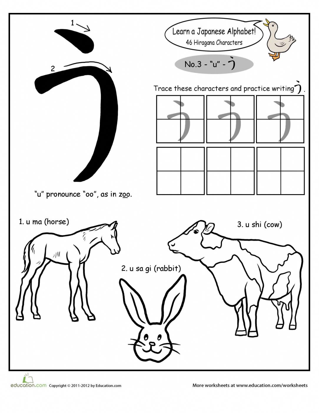 Japanese Language Study Learnjapaneseforkidslessonplans