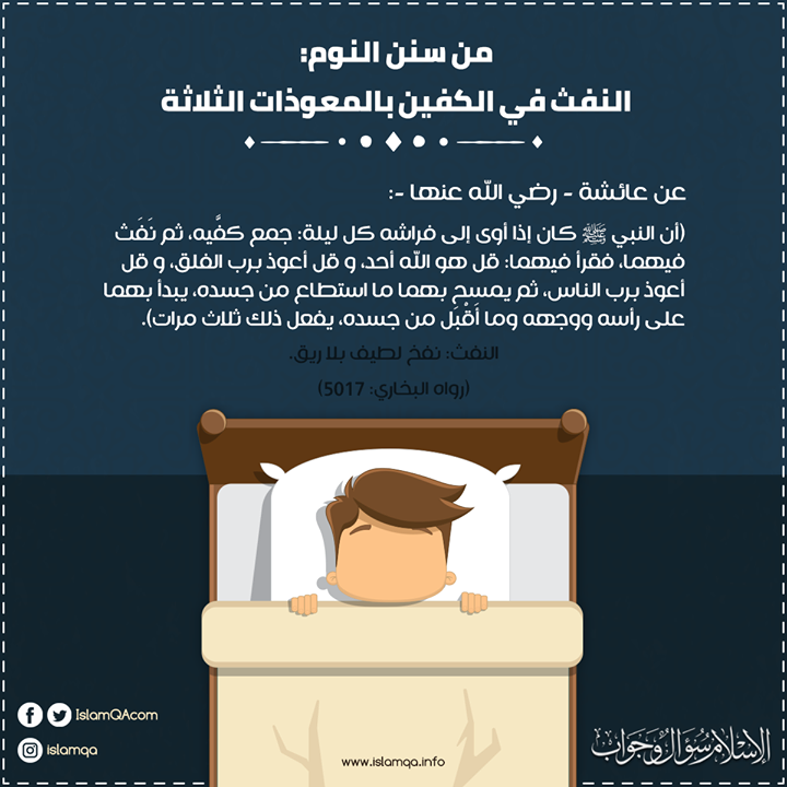 من سنن النوم النفث في الكفين بالمعوذات الثلاثة Memes Islam Ecards