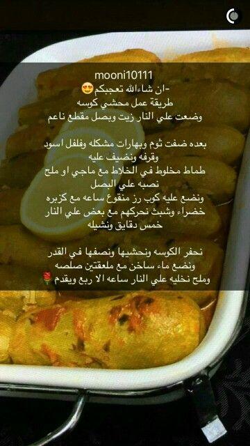 محشي كوسه Food Receipes Arabic Food Cooking