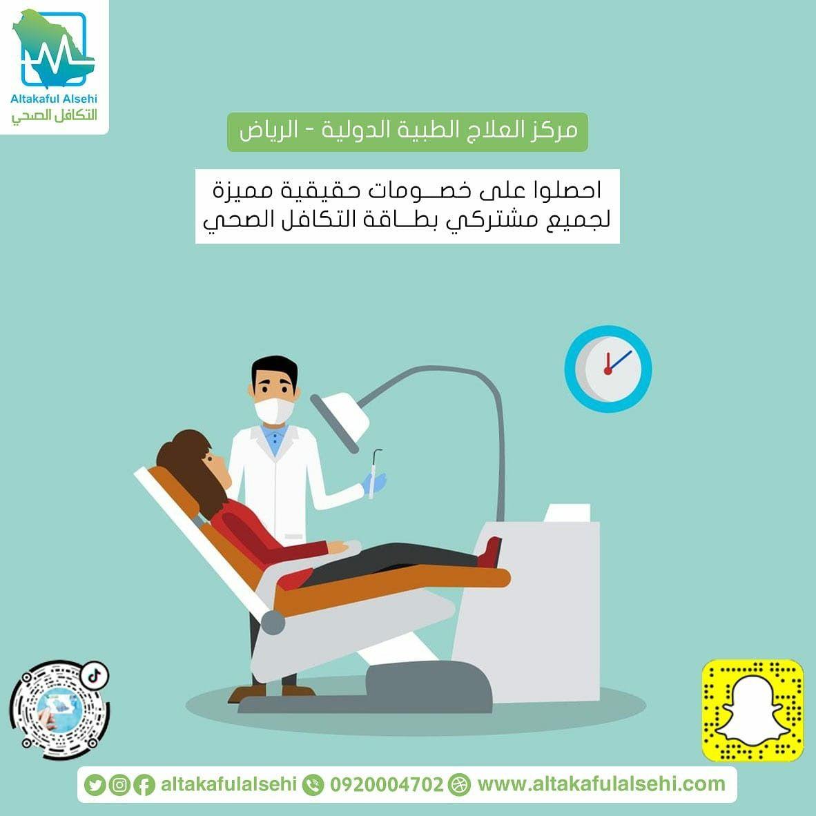 مركز العلاج الطبية الدولية الرياض حي الشهداء يقدم لكم العديد من الخصومات على الخدمات المقدمة على بطاقة التكافل الصحي Https Bit Health Insurance Health Map