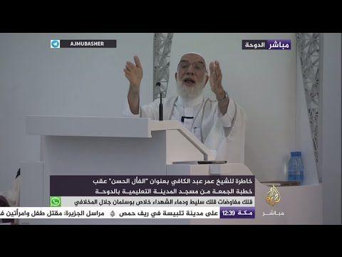 الفأل الحسن خاطرة رائعة للدكتور عمر عبد الكافي فى جامع المدينة التعليمية بقطر Islam Television Flatscreen Tv