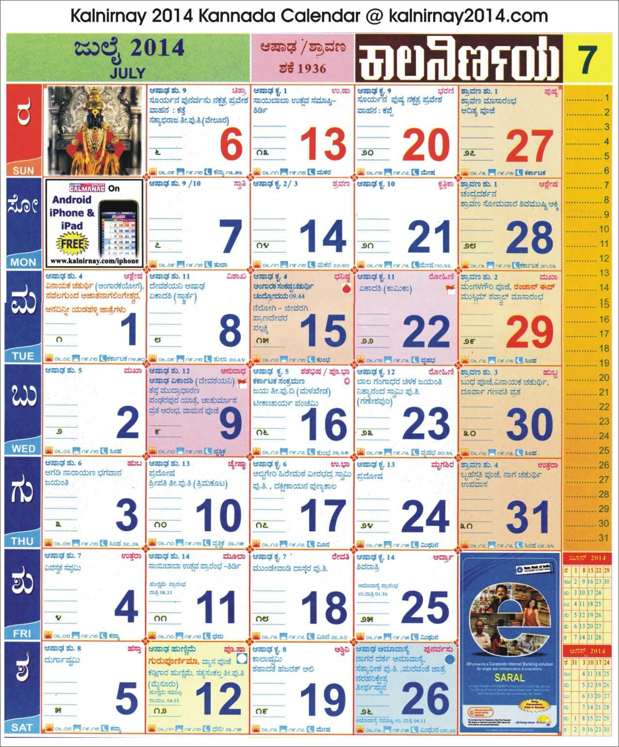 Hindu calendar 2017 in kannada | Hindu Calendar for November