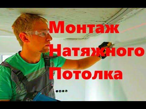 Монтаж и установка натяжного потолка 1 часть. Телеканал Бобёр ТВ.