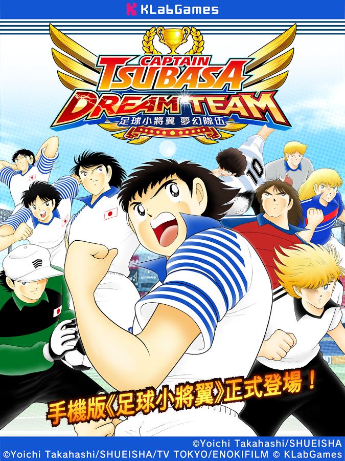 《足球小將翼夢幻隊伍》手機2017/12 Captain tsubasa, Tsubasa, Dream team