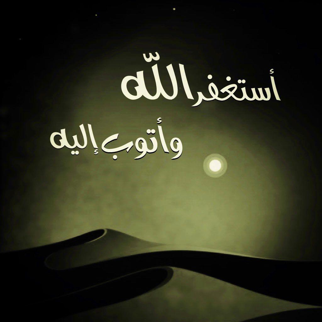 أستغفر الله وأتوب إليه Arabic Calligraphy Calligraphy
