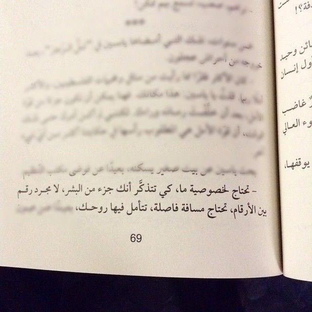 تحتاج مسافة فاصلة تتأمل فيها روحك Magic Words Arabic Quotes Words