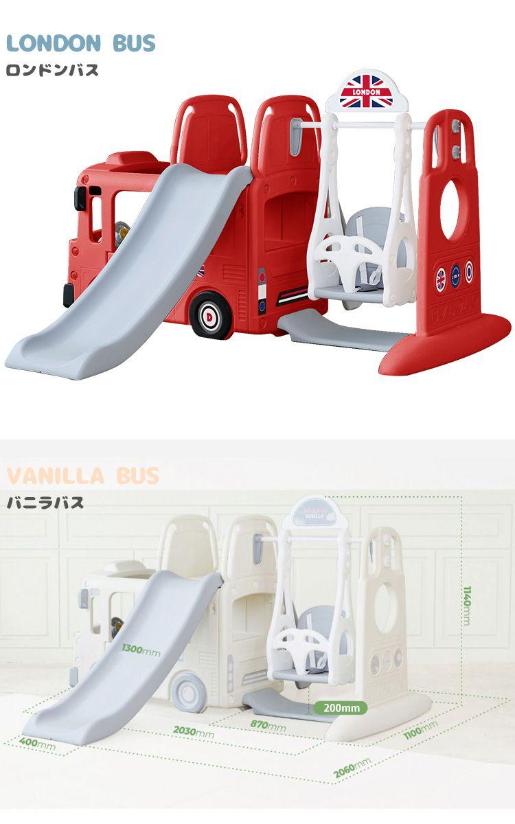 楽天市場 お買い物マラソン 2020 New 改良版 Yaya バス スライド スイング Bbrロンドンバス すべり台 ブランコ 3つの遊具が一度に遊べる ブランコ高さ3段調整付き 子供用 滑り台 おうち遊び 乗り物 おしゃれ 室内 韓国 子供 遊具 Yaya Bus Slide Swing