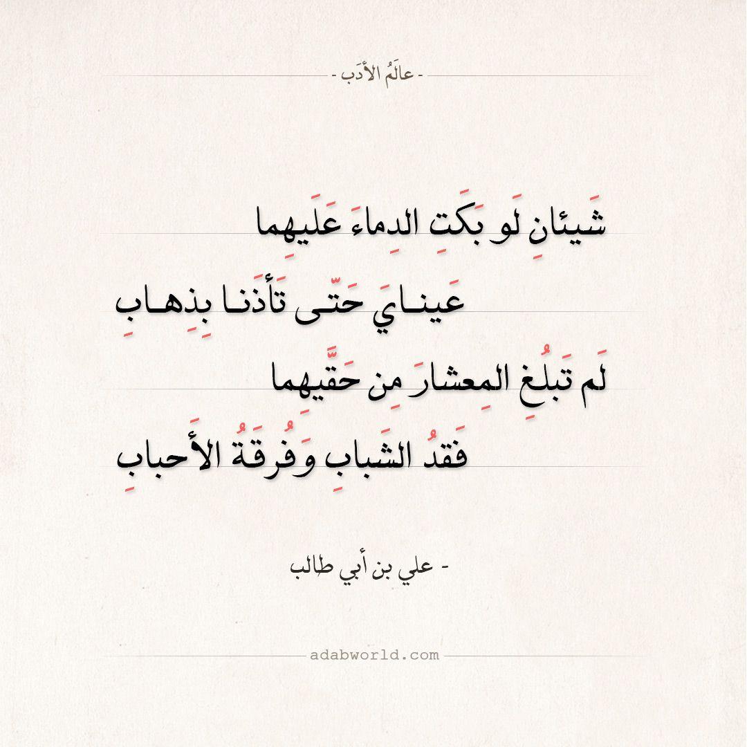 شعر علي بن أبي طالب شيئان لو بكت الدماء عليهما عالم الأدب Arabic Poetry Beautiful Arabic Words Wisdom Quotes