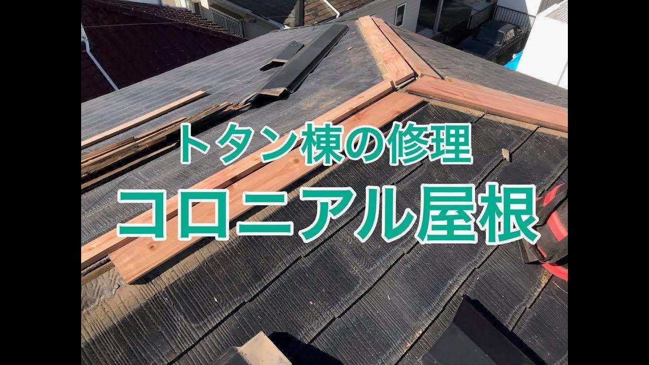 コロニアル屋根のトタン棟の下地板の取り替え修理施工例 住宅屋根の
