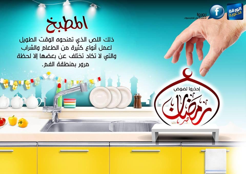 احذروا لصوص رمضان المطبخ Ramadan Ramadan Kareem Islamic Events