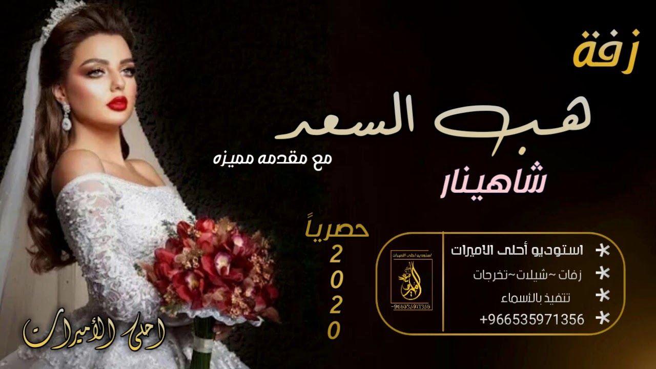 زفات2020 شاهيناز زفة هب السعد مع مقدمه مميزه افخم دخله عروس بدون موسيقى Incoming Call Screenshot