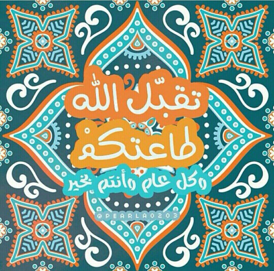 تقبل الله طاعتكم Ramadan Kareem Decoration Ramadan Crafts Eid Stickers