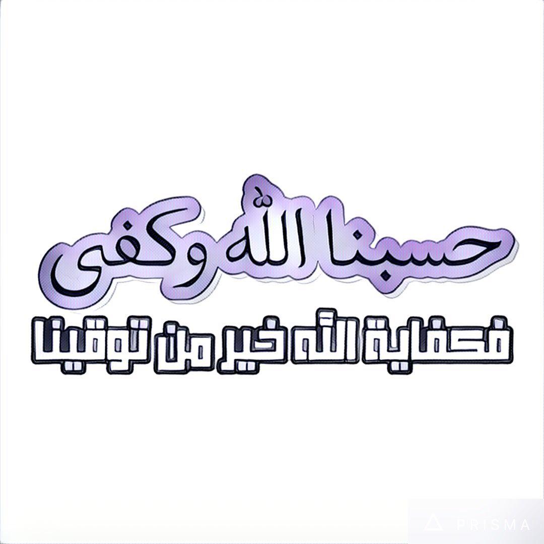 حسبنا الله وكفى Arabic Quotes Arabic Quotes