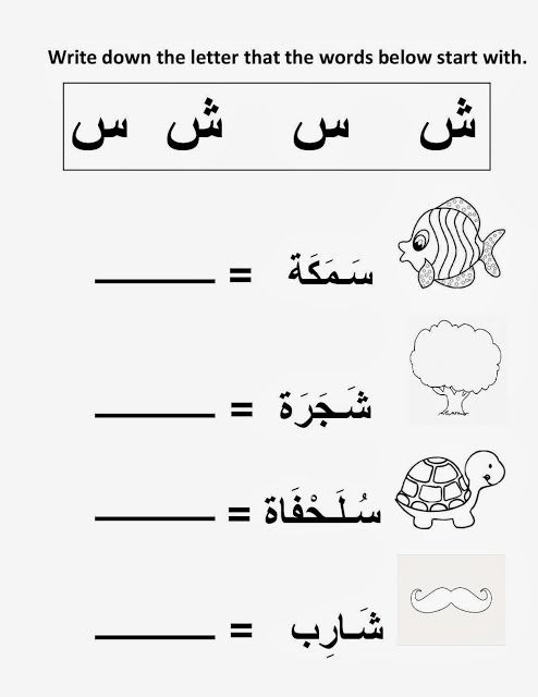 mikahaziq: Alif Ba Ta / Arabic Letters Worksheet for Kids 25t ...