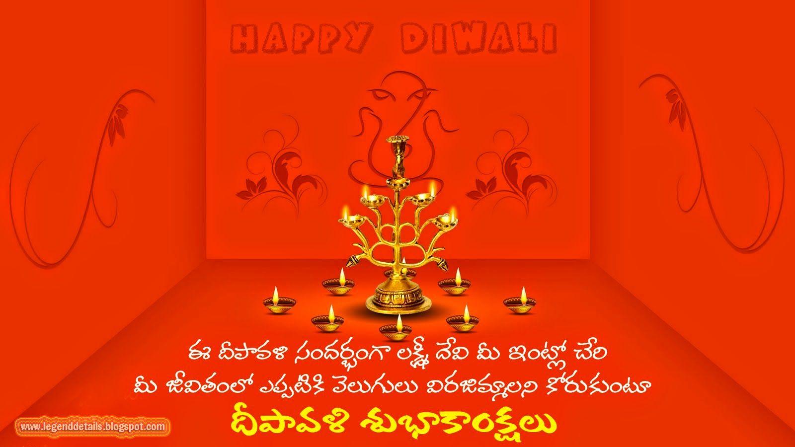 Pin By Amulya Prema On Diwali Deepavali Greetings Wishes In Telugu