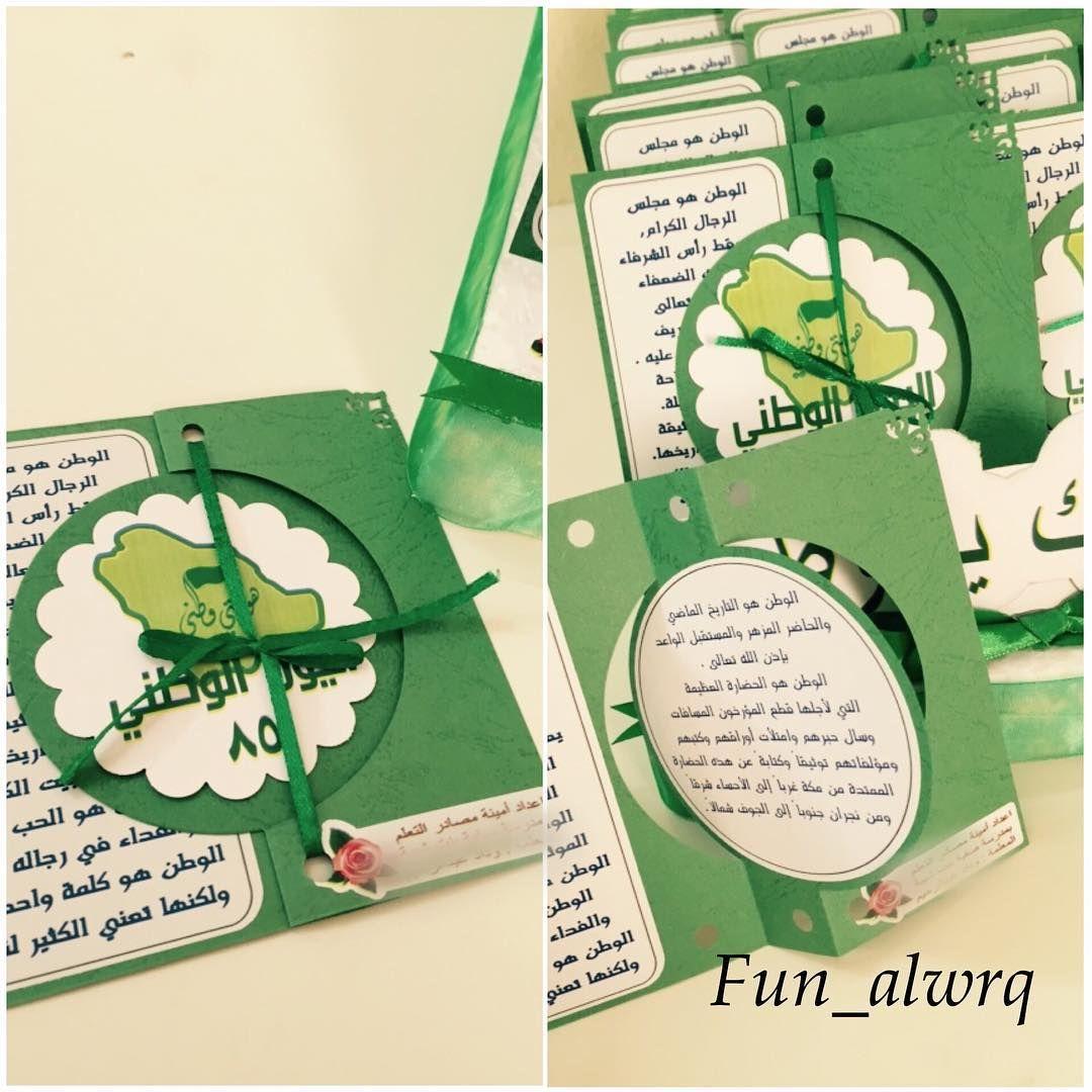 24 Likes 4 Comments مطويات توزيعات فن الورق Fun Alwrq On Instagram تنفيذ مطويات اليوم National Day Saudi Gift Table Wedding Flower Confetti Wedding