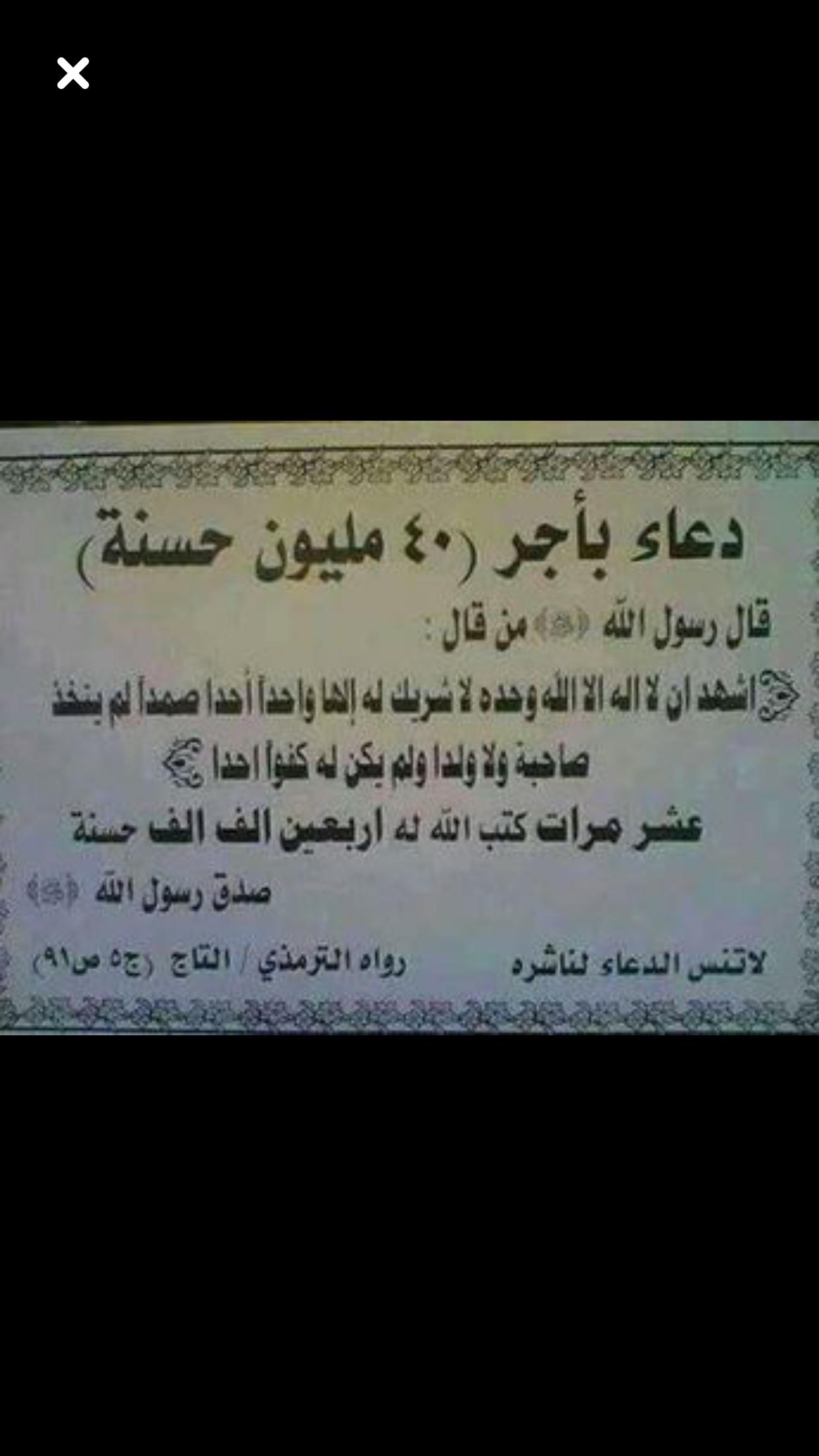 Pin By Safaa On Safaa Islamic Teachings Quran Verses Quran