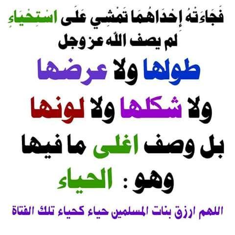 اختاه النجاة النجاة Citation Coran Coran Priere