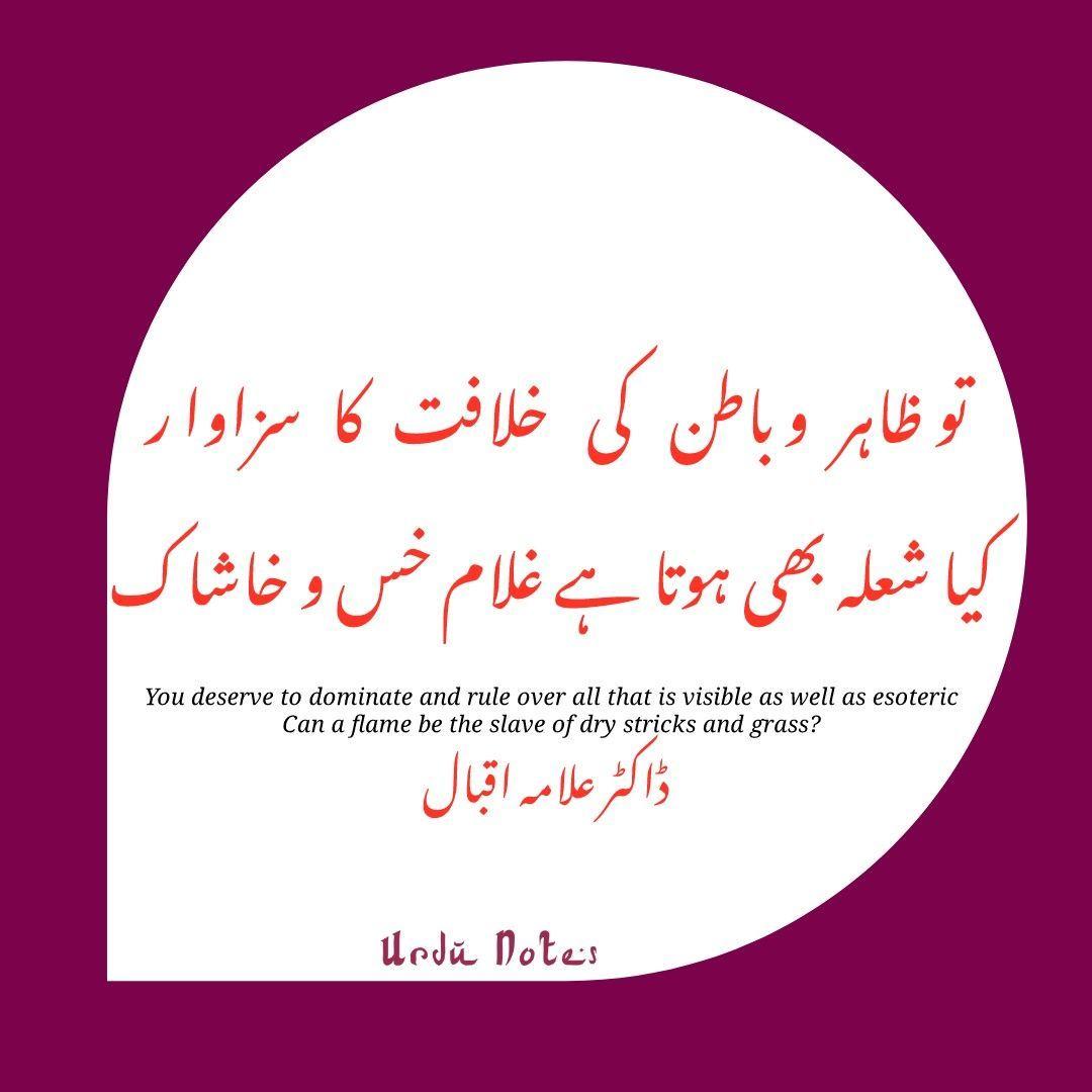 Farsi Kalam.Read Allama Iqbal Persian Poetry In English And Urdu Translation Farsi Kalam Of En 2020