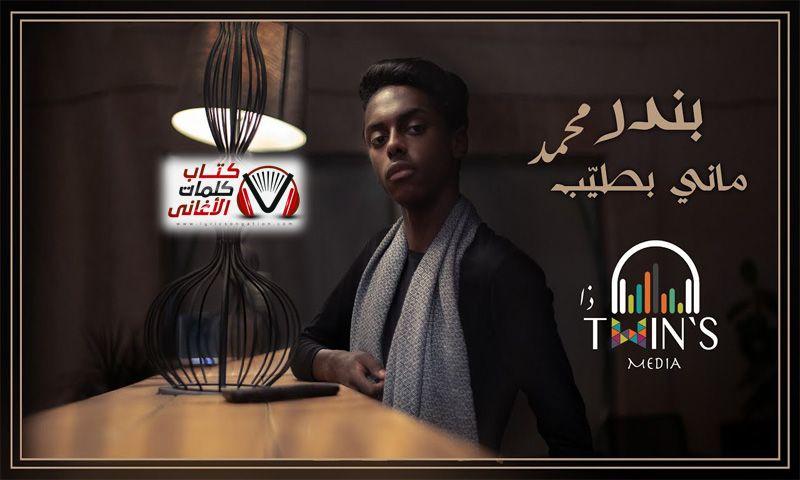 كلمات اغنية ماني بطيب بندر محمد Company Logo Tech Company Logos Amazon Logo