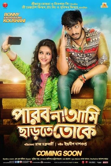 Just One Click Song Download Full Movies Full Movies Online Movies Online