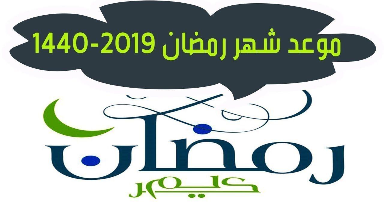 موعد أول أيام رمضان 2019 1440 فلكيا و تاريخ اول ايام رمضان في مصر و جميع الدول العربية والاسلامية Ramadan Islamic Countries Calendar