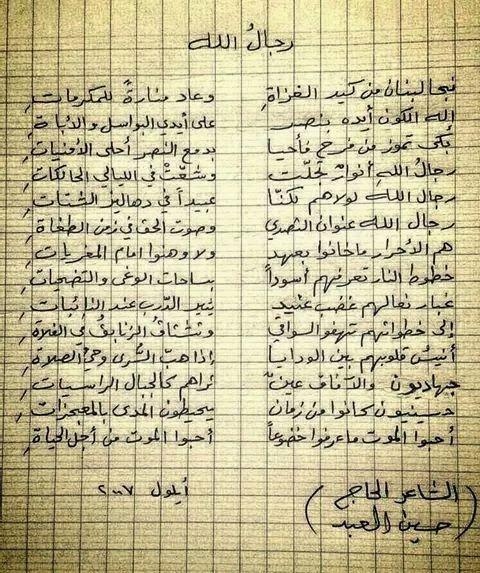 مدونة جبل عاملة رجال الله من شعر الحاج حسين العبد العاملي Blog Blog Posts Sheet Music