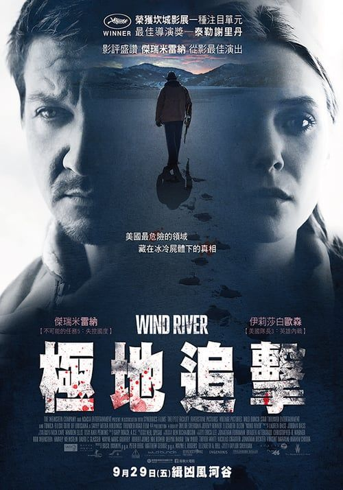 Wind River Hd Stream