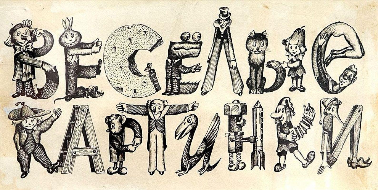 Буквы в виде человечков картинки